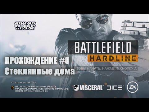 Battlefield Hardline — Прохождение #8 Стеклянные дома
