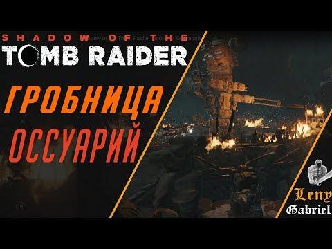 Shadow of the Tomb Raider прохождение — Гробница Оссуарий