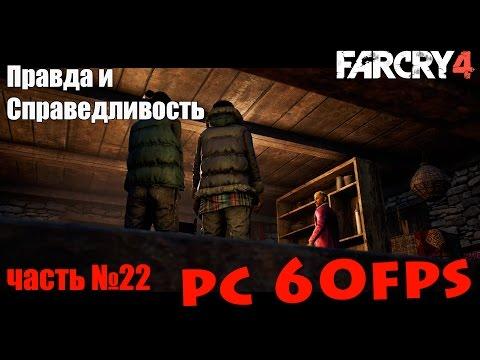 Прохождение Far Cry 4 на русском (60 fps)На PC(HD) часть №22 Правда и Справедливость