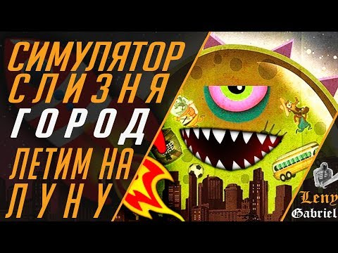Tales from Space — Mutant Blobs Attack — level 7 Town (Город). Симулятор слизня