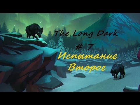 The Long Dark # 7 Испытание Второе — Добыча — Обидка(