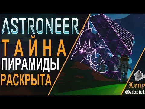 ASTRONEER — Тайна загадочной пирамиды раскрыта