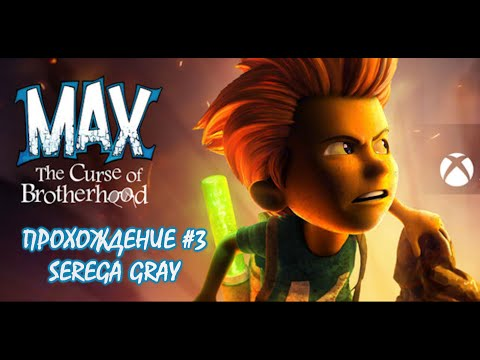 Max: The Curse of Brotherhood — Прохождение #3 Черный каньон