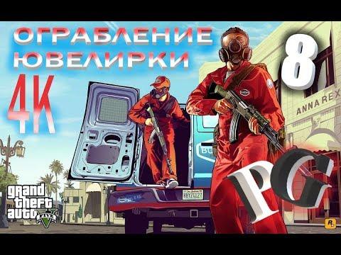 GTA 5 Прохождение (8 часть) Ограбление ювелирного магазина.