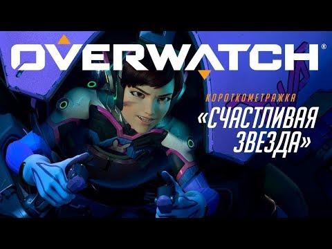 Overwatch — Счастливая звезда. Дива.
