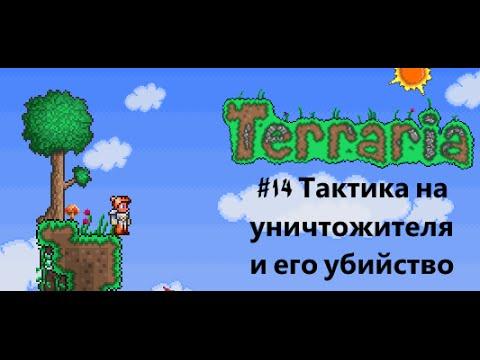 Lets Play Terraria 1.2.4.1 #14 Тактика на уничтожителя и его убийство