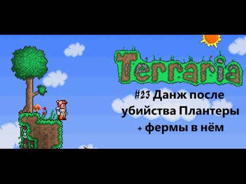 Lets Play Terraria 1.2.4.1 #23 Данж после убийства Плантеры + фермы в нём