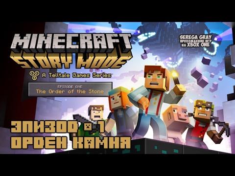 Minecraft: Story Mode — Эпизод 1: Орден камня — Глава 1 Новенький