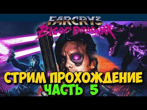 Far Cry 3: Blood Dragon — Стрим Прохождение Часть 5