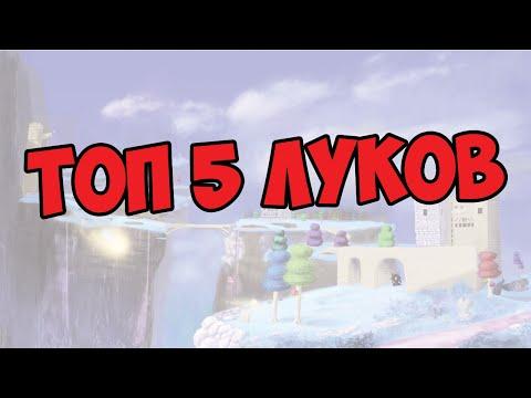 ТОП 5 ЛУКОВ В TERRARIA!