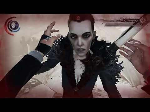 Dishonored 2 — Оставить трон себе (финал)