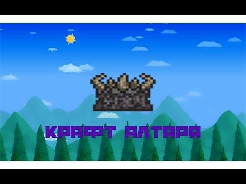 Lets Play Terraria AVALON #11 Крафтим алтарь демонов!!