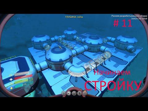 Subnautica прохождение #11 Начинаем Стройку