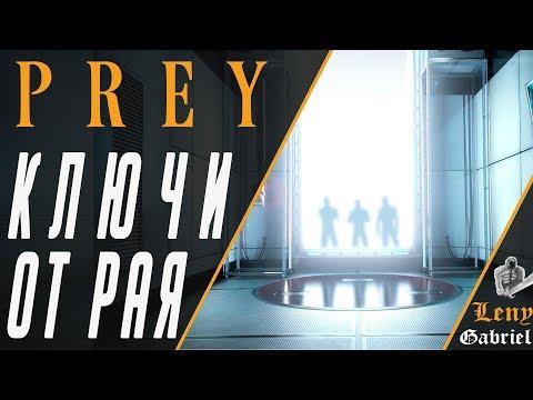 Prey — Ключи от рая
