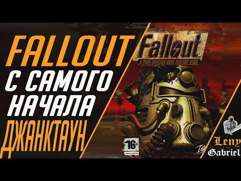 Прохождение Fallout 1 — Часть 2 (Джанктаун)
