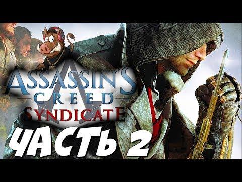 ASSASSIN'S CREED: SYNDICATE (СИНДИКАТ) СТРИМ | ПРОХОЖДЕНИЕ СЮЖЕТА — РАЙОН УАЙТЧЕПЕЛ И ЛАМБЕТ #2