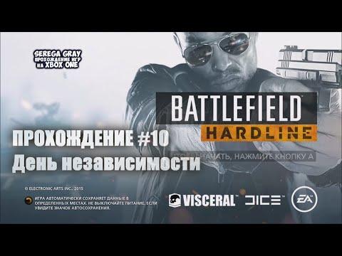 Battlefield Hardline — Прохождение #10 День независимости