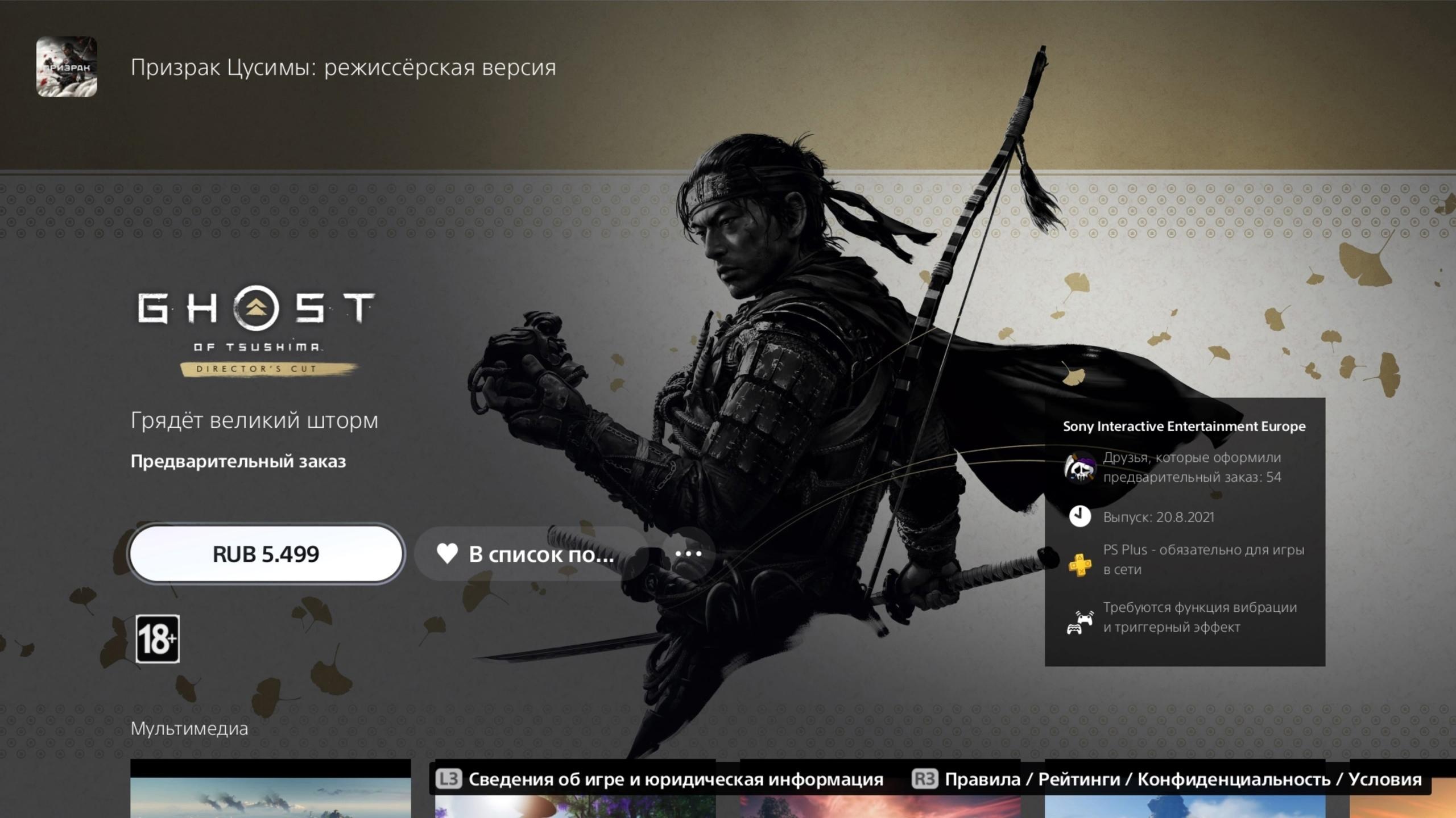 Улучшение с обычного издания Ghost of Tsushima до версии с сюжетным дополеннием будет стоить 1.429 рублей для владельцев обычной версии игры на PS4
