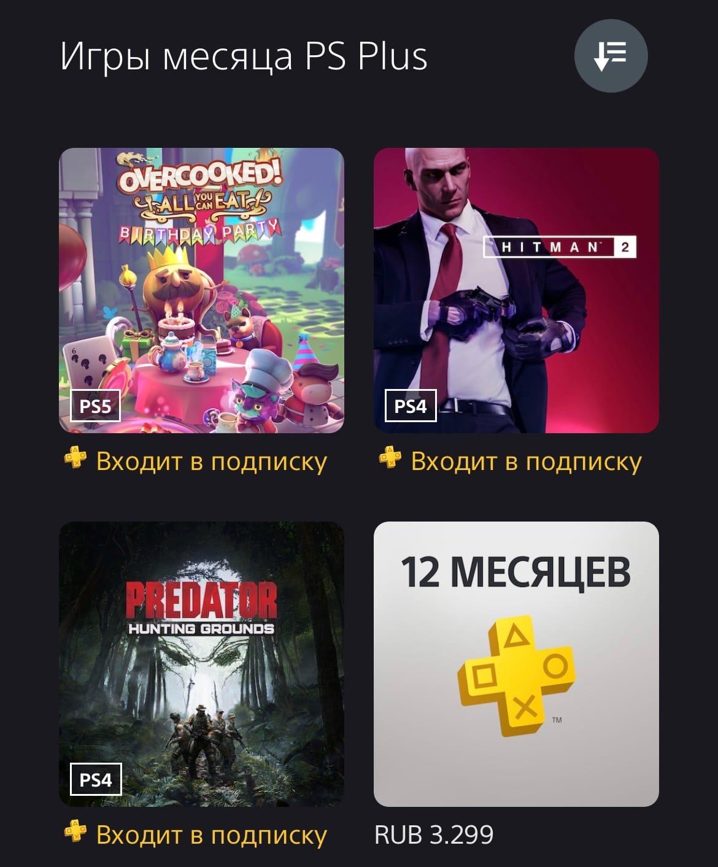 Игры по подписке PS Plus стали доступны для загрузки