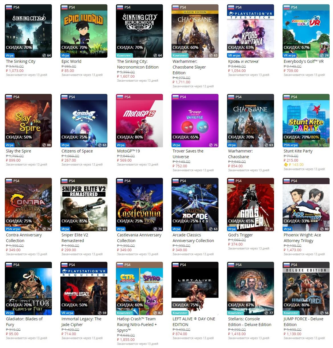 Сегодня в PS Store стартовала новая распродажа
