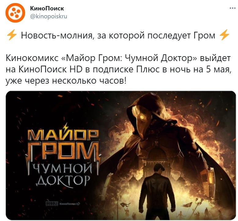 Завтра ночью фильм «Майор Гром: Чумной Доктор» станет доступен для просмотра на Кинопоиск HD
